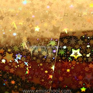 Голографическая фольга E.MI золотая №1 «Звездочки»