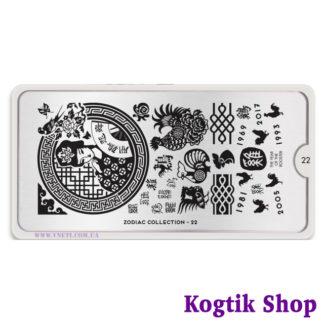 Пластина для стемпинга MoYou London Zodiac Collection-22
