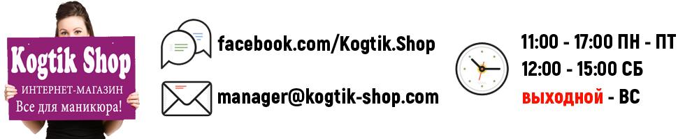 kogtik-shop-internet-magazin-vse-dlya-nogtej-i-manikyura-grafik-raboty-i-kontakty